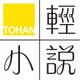 創作者 Tohan 的頭像
