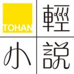 Tohan