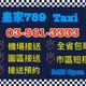 創作者 皇家789計程車 的頭像