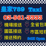 皇家789計程車