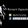 Ruinart馬具團購
