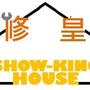 修皇ShowKing