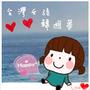 台灣女孩❤韓國夢