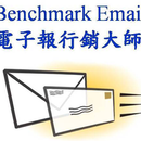 benchmarkemail 圖像