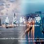 看見新台灣