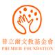 創作者 普立爾文教基金會 的頭像
