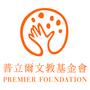 普立爾文教基金會