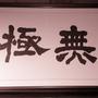 鍾行棋sz228274