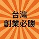 創作者 台灣必勝工商登記 的頭像