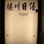 tokugawajpschool