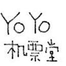 YOYO 機票堂  圖像