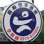 楊梅空手道館