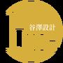 谷澤系統傢俱設計